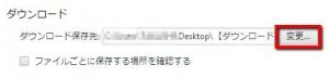 2013 05 24 0456 300x71 【ITサービス】ファイルのダウンロード先のフォルダ指定する方法