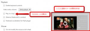 2013 05 24 0551 300x105 【動画】感動するほど使える!!YouTubeの動画再生ページをカスタマイズできるChromeのアドオン「YouTube Options」が超おすすめ!