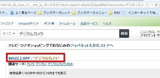 2013 05 27 2039 w550 h400 【ITサービス】Amazonでセール品を検索する便利なテクニック!