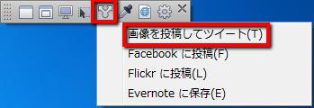 2013 05 28 2025 【Twitter】画面キャプチャを即座にツイートする「Snapcrab」が超便利!