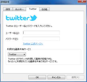 2013 05 28 2026 300x283 【Twitter】画面キャプチャを即座にツイートする「Snapcrab」が超便利!