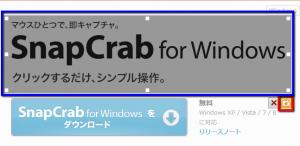 2013 05 28 2030 300x146 【Twitter】画面キャプチャを即座にツイートする「Snapcrab」が超便利!