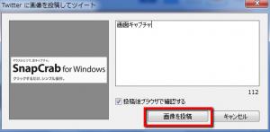 2013 05 28 2032 300x147 【Twitter】画面キャプチャを即座にツイートする「Snapcrab」が超便利!