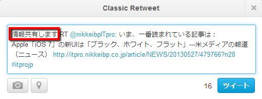 2013 05 28 20571 【Twitter】Twitter公式サイトでコメント付きRTができる!Chrome拡張機能「ClassicRetweet」がすごく便利!