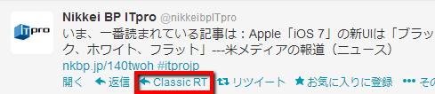 2013 05 28 2058 【Twitter】Twitter公式サイトでコメント付きRTができる!Chrome拡張機能「ClassicRetweet」がすごく便利!