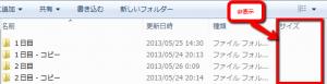 2013 05 28 2154 300x77 【ITサービス】フォルダの容量確認が面倒!そんな悩みを解決してくれる「FolderSize」