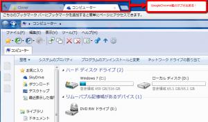2013 05 28 2248 300x176 【ITサービス】エクスプローラーにGoogleChrome風のタブを追加する「Clover(クローバー)」超便利ですよ!