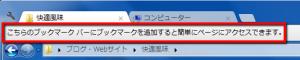 2013 05 28 2302 300x60 【ITサービス】エクスプローラーにGoogleChrome風のタブを追加する「Clover(クローバー)」超便利ですよ!
