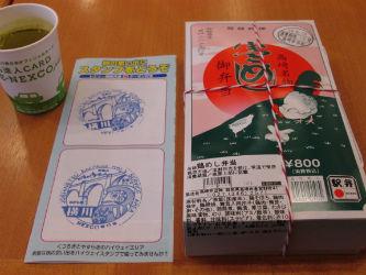 IMG 0003 w400 h250 【食事】横川サービスエリアの鶏めし弁当がおいしかったよ~