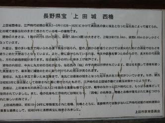 IMG 0023 w400 h250 【旅行】上田城跡公園に乗り込んで来たよ!