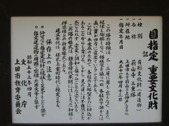 IMG 0036 w400 h250 【旅行】「前山寺」と「北向観音」と「安楽寺」へ出動!