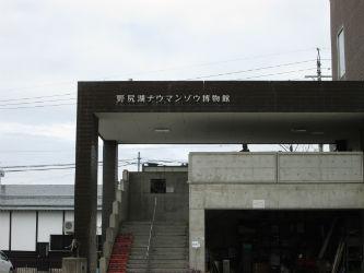 IMG 0061 w400 h250 【旅行】野尻湖と小林一茶記念館に行って来ましたよ