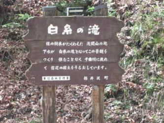 IMG 0086 w400 h250 【旅行】白糸の滝がキレイ!優しい滝に癒される