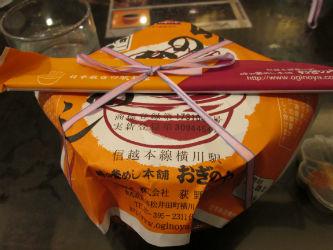 IMG 0097 w400 h250 【食事】コレは美味い!ついにおぎのや横川本店の釜飯を食べましたよ!