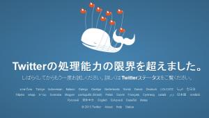 syori 300x170 【Twitter】私が経験したTwitterのシステムトラブルをまとめて紹介してみる