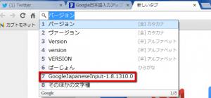 2013 05 28 2020 300x139 【ニュース】Google日本語入力の最新バージョン「1.10.1380.x」がアップデート