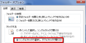 2013 05 28 2321 300x151 【フォルダ】Windowsのフォルダ名の自動下線を消す方法