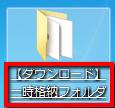 2013 06 01 1041 【フォルダ】Windowsのフォルダ名の自動下線を消す方法