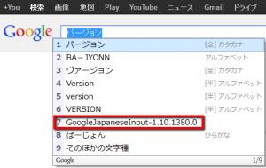 2013 06 01 1245 300x189 【ニュース】Google日本語入力の最新バージョン「1.10.1380.x」がアップデート