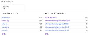 2013 06 01 2140 300x123 【Googleサービス】自分のサイトの被リンクを全網羅!!実はGoogleウェブマスターツールが最強すぎる!!