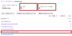 2013 06 01 2153 300x149 【Googleサービス】自分のサイトの被リンクを全網羅!!実はGoogleウェブマスターツールが最強すぎる!!
