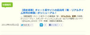 2013 06 01 2203 300x118 【Googleサービス】自分のサイトの被リンクを全網羅!!実はGoogleウェブマスターツールが最強すぎる!!