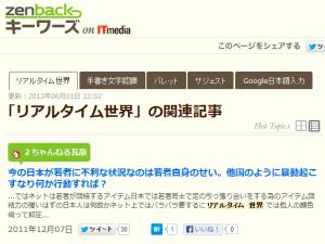 2013 06 01 2203 001 300x225 【Googleサービス】自分のサイトの被リンクを全網羅!!実はGoogleウェブマスターツールが最強すぎる!!
