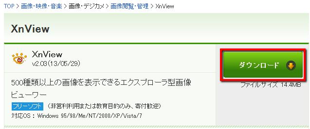 2013 06 07 0526 【ITサービス】縦横比の違う画像を簡単に正方形にできる「XnView(エックスエヌビュー)」が超便利!!