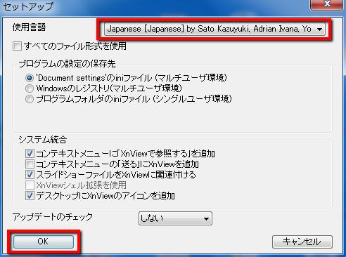 2013 06 07 0540 【ITサービス】縦横比の違う画像を簡単に正方形にできる「XnView(エックスエヌビュー)」が超便利!!