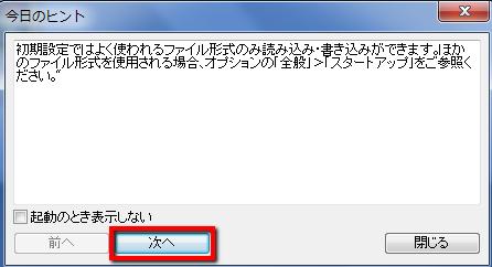 2013 06 07 0541 【ITサービス】縦横比の違う画像を簡単に正方形にできる「XnView(エックスエヌビュー)」が超便利!!