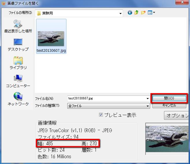 2013 06 07 0550 【ITサービス】縦横比の違う画像を簡単に正方形にできる「XnView(エックスエヌビュー)」が超便利!!