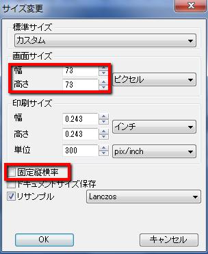 2013 06 07 0601 【ITサービス】縦横比の違う画像を簡単に正方形にできる「XnView(エックスエヌビュー)」が超便利!!