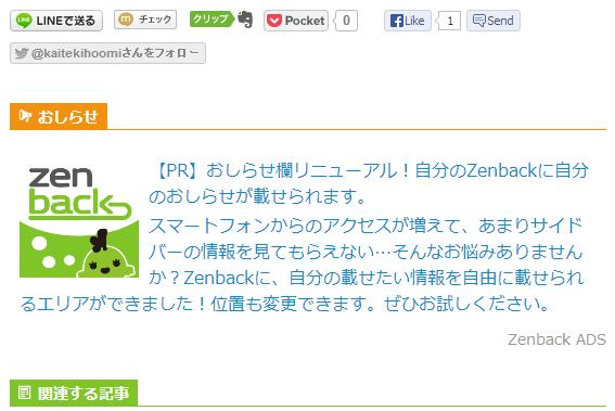 2013 06 12 1204 【ITサービス】Zenbackが個人で自由に編集できる「おしらせ欄」を新規リリース!「おしらせ欄」全体がリンクになっていて素晴らしい!