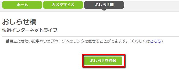 2013 06 12 1207 【ITサービス】Zenbackが個人で自由に編集できる「おしらせ欄」を新規リリース!「おしらせ欄」全体がリンクになっていて素晴らしい!