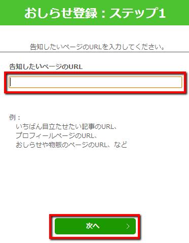 2013 06 12 1218 【ITサービス】Zenbackが個人で自由に編集できる「おしらせ欄」を新規リリース!「おしらせ欄」全体がリンクになっていて素晴らしい!