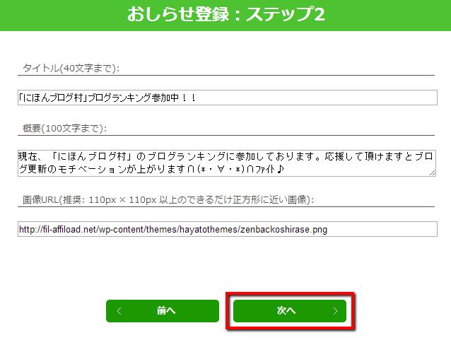 2013 06 12 1228 【ITサービス】Zenbackが個人で自由に編集できる「おしらせ欄」を新規リリース!「おしらせ欄」全体がリンクになっていて素晴らしい!