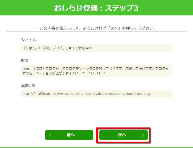 2013 06 12 1228 001 【ITサービス】Zenbackが個人で自由に編集できる「おしらせ欄」を新規リリース!「おしらせ欄」全体がリンクになっていて素晴らしい!