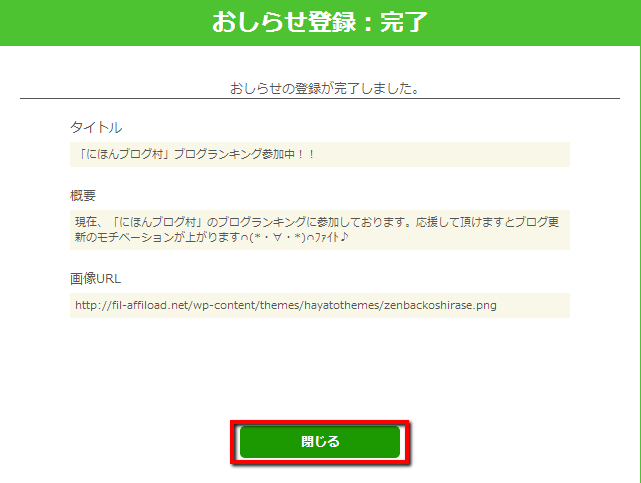 2013 06 12 1229 【ITサービス】Zenbackが個人で自由に編集できる「おしらせ欄」を新規リリース!「おしらせ欄」全体がリンクになっていて素晴らしい!