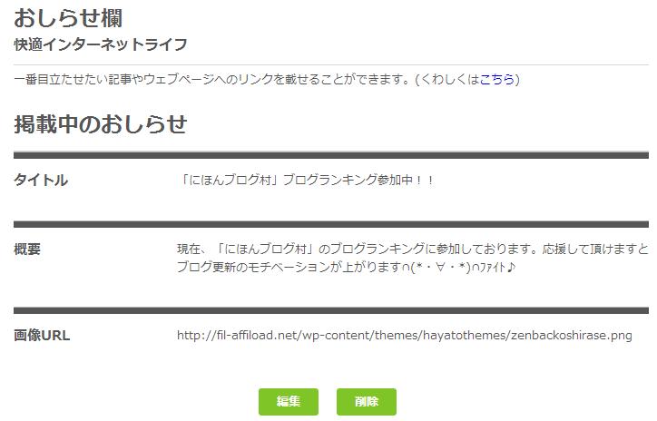 2013 06 12 1229 001 【ITサービス】Zenbackが個人で自由に編集できる「おしらせ欄」を新規リリース!「おしらせ欄」全体がリンクになっていて素晴らしい!