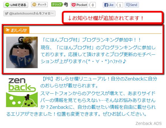 2013 06 12 1233 【ITサービス】Zenbackが個人で自由に編集できる「おしらせ欄」を新規リリース!「おしらせ欄」全体がリンクになっていて素晴らしい!
