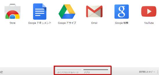 2013 06 12 1533 w548 h320 【GoogleChrome】新しいタブにお気に入りのページをサムネイル形式で表示できる「Speed Dial(スピードダイヤル)」が超便利