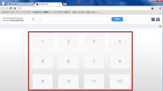 2013 06 12 1543 w548 h320 【GoogleChrome】新しいタブにお気に入りのページをサムネイル形式で表示できる「Speed Dial(スピードダイヤル)」が超便利