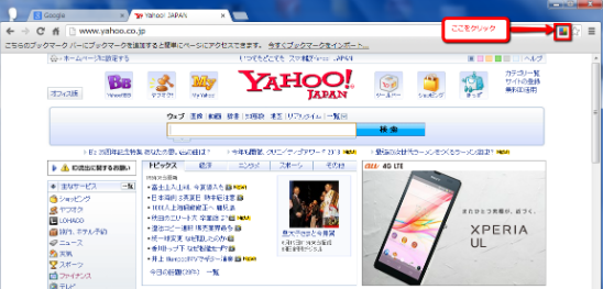2013 06 12 1547 w548 h320 【GoogleChrome】新しいタブにお気に入りのページをサムネイル形式で表示できる「Speed Dial(スピードダイヤル)」が超便利