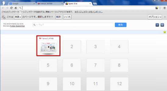 2013 06 12 1549 w548 h320 【GoogleChrome】新しいタブにお気に入りのページをサムネイル形式で表示できる「Speed Dial(スピードダイヤル)」が超便利