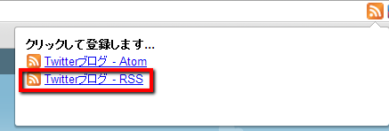 2013 06 12 1805 【ITサービス】ChromeでのRSS購読方法が分からない。そんなときに役に立つ「RSS Subscription Extension」