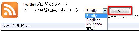 2013 06 12 1808 【ITサービス】ChromeでのRSS購読方法が分からない。そんなときに役に立つ「RSS Subscription Extension」