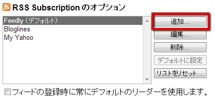 2013 06 12 1813 【ITサービス】ChromeでのRSS購読方法が分からない。そんなときに役に立つ「RSS Subscription Extension」