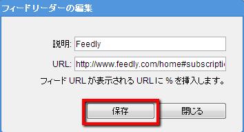 2013 06 12 1814 001 【ITサービス】ChromeでのRSS購読方法が分からない。そんなときに役に立つ「RSS Subscription Extension」