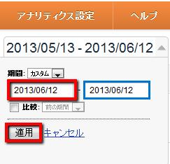 2013 06 13 0500 【ITサービス】GoogleAnalyticsを利用したアクセス数急増時の原因分析