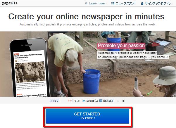 2013 06 15 0743 【Twitter】自分のタイムラインを新聞にして読みやすくする「Paper.li」が面白い!